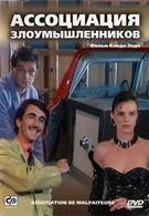 Ассоциация злоумышленников (1987)