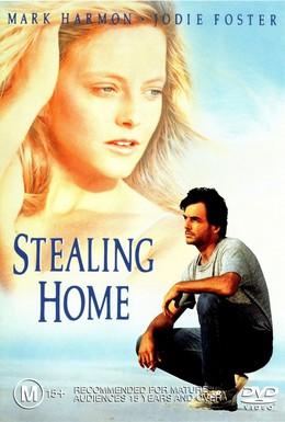 Постер фильма Украсть дом (1988)