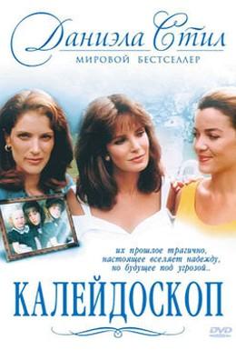 Постер фильма Калейдоскоп (1990)
