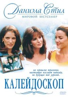 Калейдоскоп (1990)