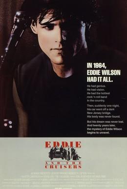 Постер фильма Эдди и Странники (1983)