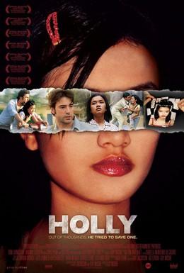 Постер фильма Девственность Холли (2006)