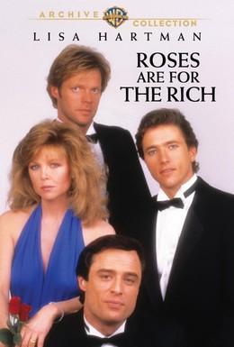 Постер фильма Розы для богатых (1987)