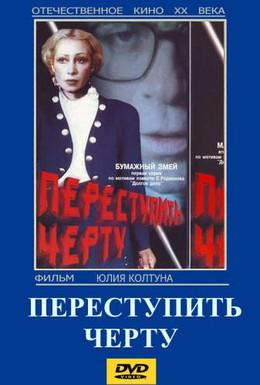 Постер фильма Переступить черту (1985)