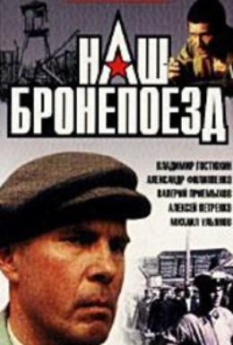 Постер фильма Наш бронепоезд (1988)