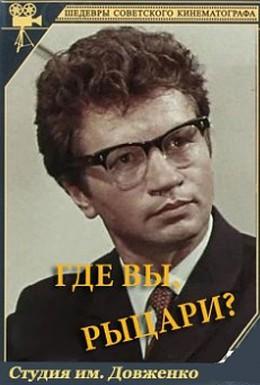 Постер фильма Где вы, рыцари? (1971)
