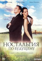 Ностальгия по будущему (2007)