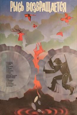 Постер фильма Рысь возвращается (1986)