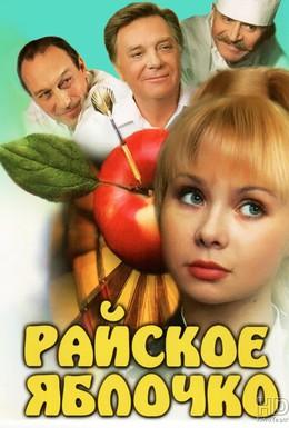 Постер фильма Райское яблочко (1998)