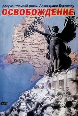 Постер фильма Освобождение (1940)
