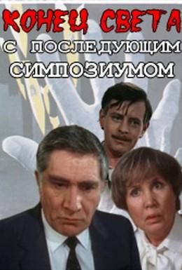 Постер фильма Конец света с последующим симпозиумом (1986)