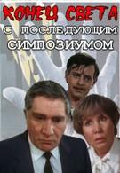 Конец света с последующим симпозиумом (1986)