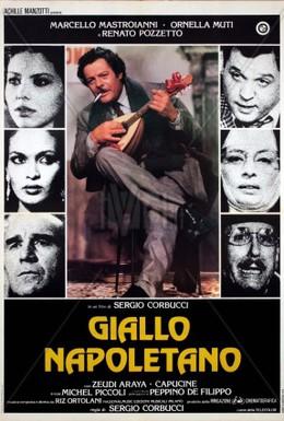 Постер фильма Неаполитанский детектив (1979)