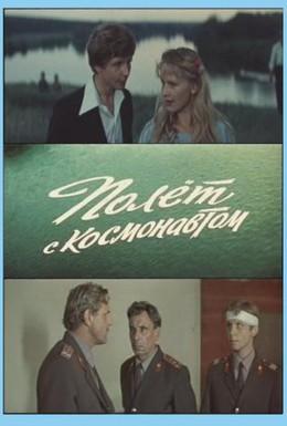 Постер фильма Полет с космонавтом (1980)
