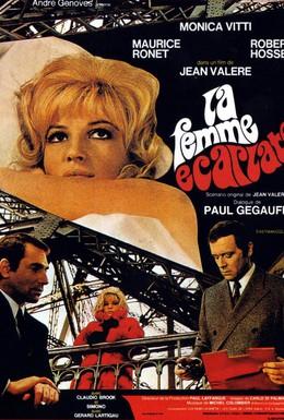 Постер фильма Алая женщина (1969)