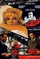 Алая женщина (1969)