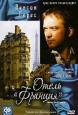Постер фильма Отель Франция (1987)