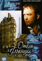 Отель Франция (1987)