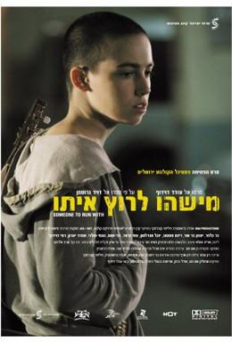 Постер фильма С кем бы побегать (2006)