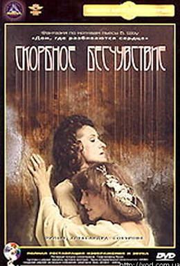 Постер фильма Скорбное бесчувствие (1986)
