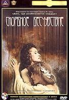 Скорбное бесчувствие (1987)