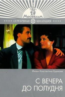 Постер фильма С вечера до полудня (1981)