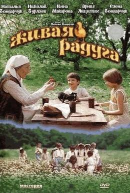 Постер фильма Живая радуга (1983)