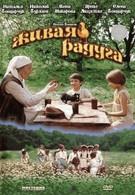 Живая радуга (1985)