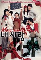 Моя любовь (2007)