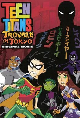Постер фильма Юные Титаны: Происшествие в Токио (2006)