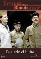 Лодырь (1928)