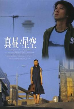 Постер фильма Звездный расцвет (2005)