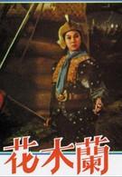Хуа Мулань (1964)