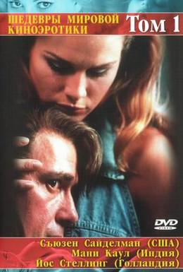 Постер фильма Зал ожидания (1996)