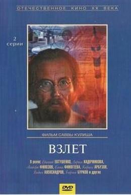 Постер фильма Взлет (1979)