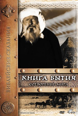 Постер фильма Книга Бытия: Сотворение мира (1994)