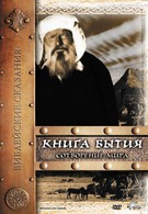 Книга Бытия: Сотворение мира (1994)