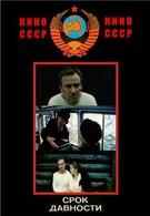 Срок давности (1983)