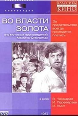 Постер фильма Во власти золота (1957)