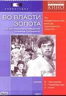 Во власти золота (1957)