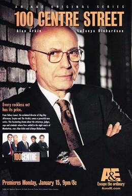 Постер фильма Центральная улица, 100 (2001)