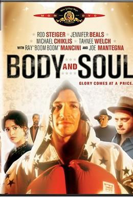 Постер фильма Тело и душа (2000)