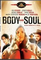 Тело и душа (2000)