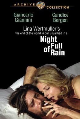 Постер фильма Конец света в нашей супружеской постели однажды дождливой ночью (1978)