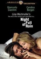 Конец света в нашей супружеской постели однажды дождливой ночью (1978)