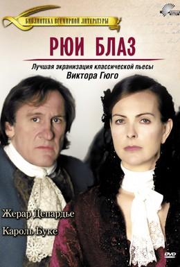 Постер фильма Рюи Блаз (2002)