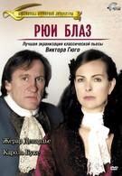 Рюи Блаз (2002)
