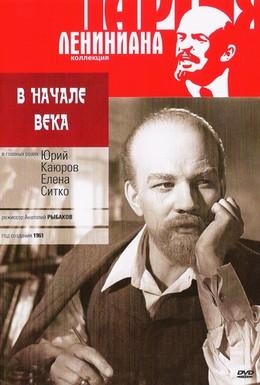 Постер фильма В начале века (1961)
