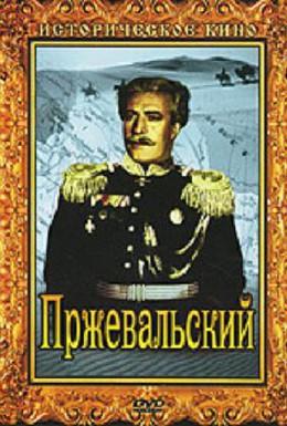 Постер фильма Пржевальский (1951)
