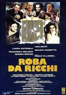 У богатых свои привычки (1987)
